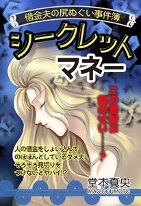 シークレットマネー 【単話売】 電子書籍版