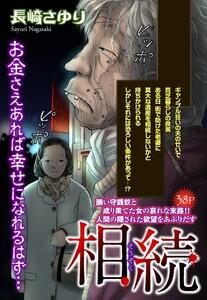 相続 【単話売】 電子書籍版