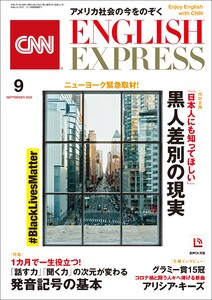 [音声DL付き]CNN ENGLISH EXPRESS 2020年9月号 電子書籍版
