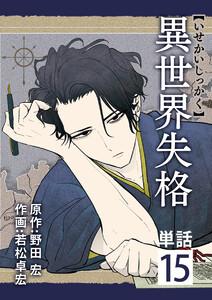 異世界失格【単話】 (15) 電子書籍版