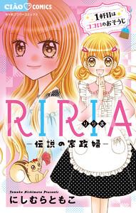 RIRIA-伝説の家政婦- (1) 電子書籍版