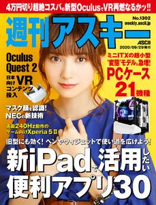 週刊アスキーNo.1302(2020年9月29日発行) 電子書籍版