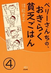 ペリーさんちの、おきらく貧乏ごはん(分冊版) 【第4話】 電子書籍版