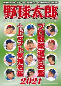 野球太郎 No.038 プロ野球選手名鑑+ドラフト候補名鑑2021