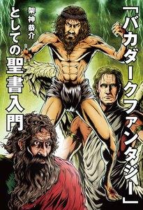 「バカダークファンタジー」としての聖書入門