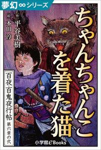 夢幻∞シリーズ 百夜・百鬼夜行帖32 ちゃんちゃんこを着た猫 電子書籍版