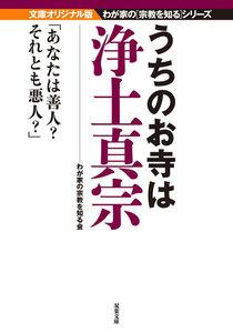 文庫オリジナル版[わが家の宗教を知る]シリーズ