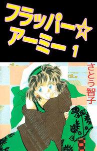 フラッパー☆アーミー (1) 電子書籍版