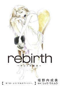 rebirth~キレイの魔法~ 【分冊版】