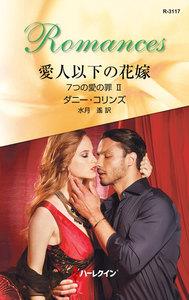 愛人以下の花嫁 【7つの愛の罪 II】 電子書籍版