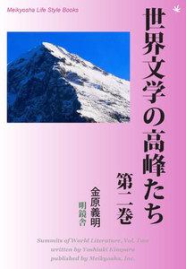 世界文学の高峰たち
