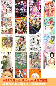 WEBコミック ぜにょん 4周年記念 連載作品第1話イッキ読み小冊子