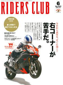 RIDERS CLUB 2009年6月号 No.422