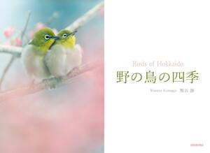 野の鳥の四季 Birds of Hokkaido