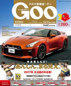 Goo 2017年2月号 スペシャル版
