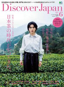 Discover Japan 2017年6月号