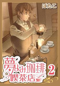夢よみ珈琲喫茶店2巻