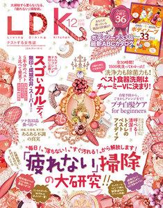 LDK (エル・ディー・ケー) 2017年12月号