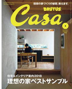 Casa BRUTUS (カーサ・ブルータス) 2018年 2月号 [理想の家ベストサンプル ]