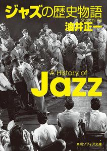 ジャズの歴史物語 電子書籍版