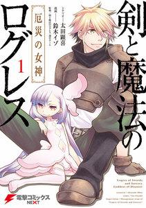 剣と魔法のログレス 厄災の女神 1
