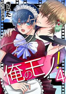 俺のモノ!(4) 電子書籍版