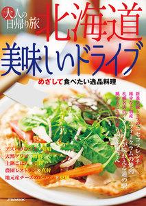 大人の日帰り旅 北海道 美味しいドライブ 電子書籍版