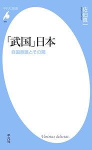 「武国」日本