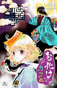 お化けカフェ (6) 電子書籍版
