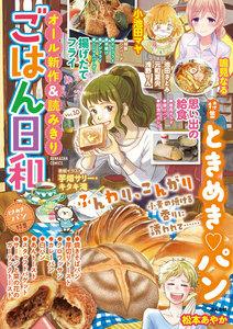 ごはん日和 Vol.10 ときめき・パン 電子書籍版