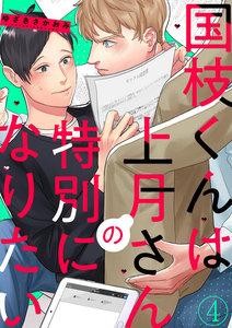 国枝くんは上月さんの特別になりたい (4) 電子書籍版