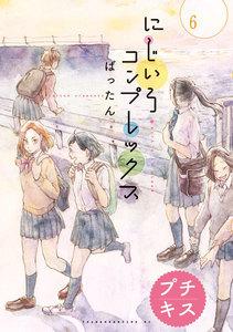 にじいろコンプレックス プチキス (6) 電子書籍版