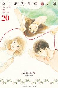 ゆりあ先生の赤い糸 分冊版 (20) 電子書籍版