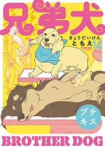 兄弟犬 プチキス (14) 電子書籍版