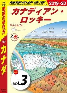 地球の歩き方 B16 カナダ 2019-2020 【分冊】 3 カナディアン・ロッキー