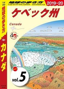 地球の歩き方 B16 カナダ 2019-2020 【分冊】 5 ケベック州