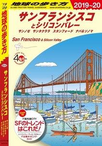地球の歩き方 サンフランシスコとシリコンバレー