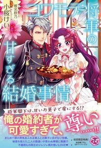 コワモテ将軍の甘すぎる結婚事情【初回限定SS付】【イラスト付】