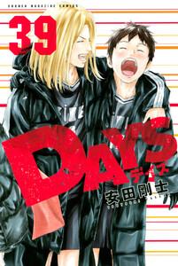 DAYS 39巻
