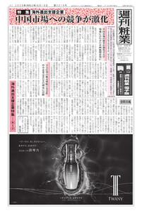 週刊粧業 第3216号 電子書籍版