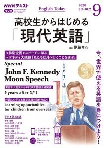 NHKラジオ 高校生からはじめる「現代英語」 2020年9月号 電子書籍版