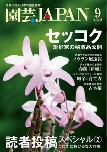 園芸Japan 2020年9月号 電子書籍版