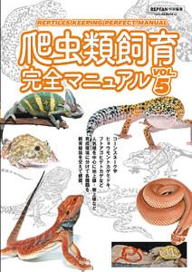 爬虫類飼育完全マニュアル