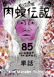 闇金ウシジマくん外伝 肉蝮伝説【単話】