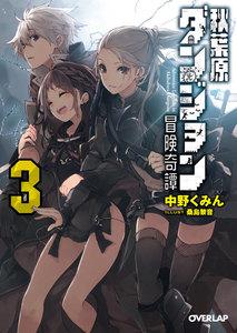 秋葉原ダンジョン冒険奇譚 3