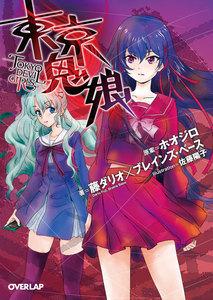 東京鬼娘 -TOKYO DEVIL GIRLS- 電子書籍版