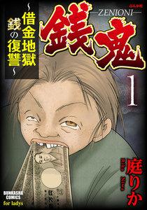 銭鬼~借金地獄・銭の復讐~ 1巻