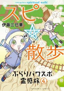 スピ☆散歩 ぶらりパワスポ霊感旅4