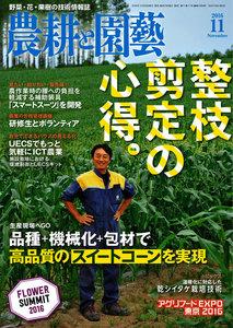 農耕と園芸 2016年11月号