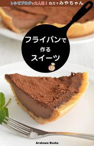 フライパンで作るスイーツ・レシピ by四万十みやちゃん 電子書籍版